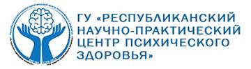 """Государственное Учреждение """"Научно-практический Центр Психического Здоровья"""""""