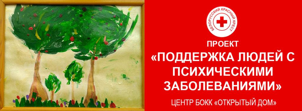"""О проекте БОКК """"Открытый дом"""""""