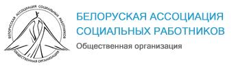 Белорусская Организация Социальных Работников