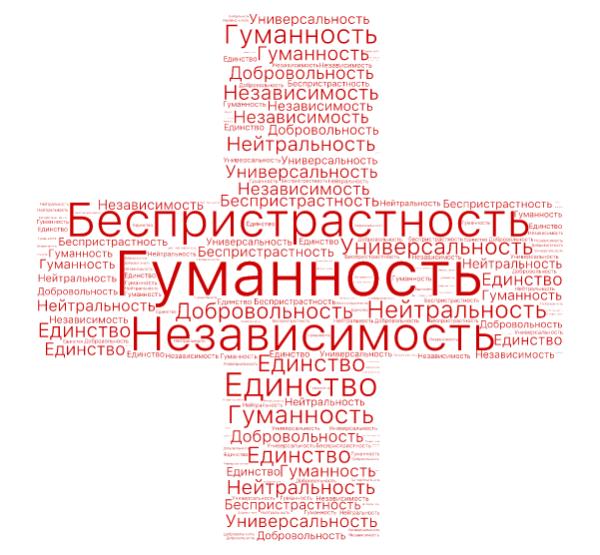 Принципы Красного Креста
