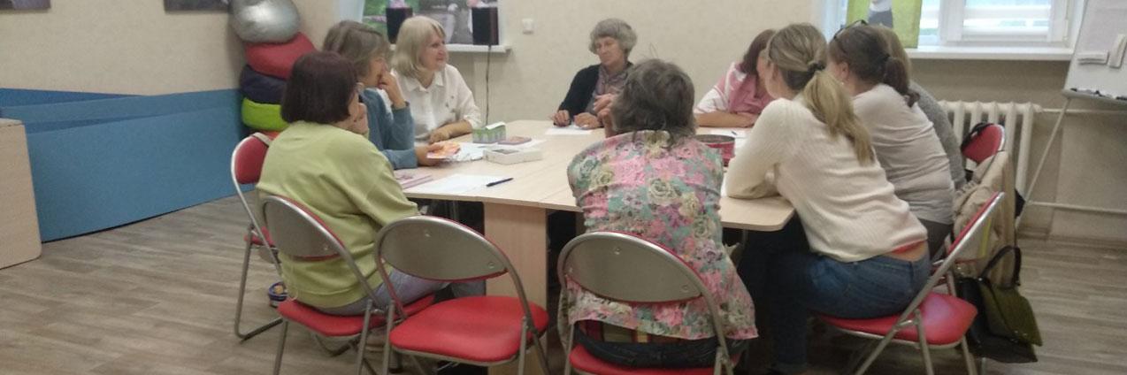 Школа родственников — психологический тренинг женщины «Быть хорошей для себя», заключительная, четвертая встреча