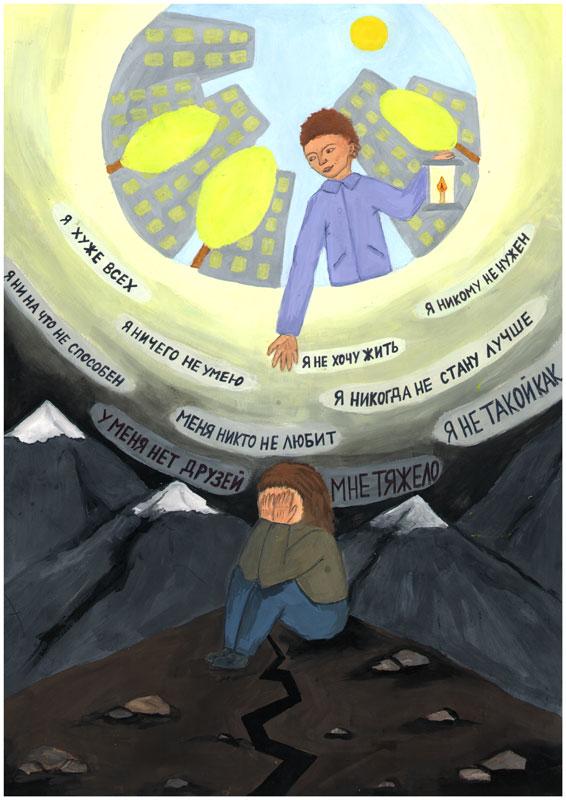Мышковская Александра (г. Могилев), номинация «Поддержка людей с психическими заболеваниями»