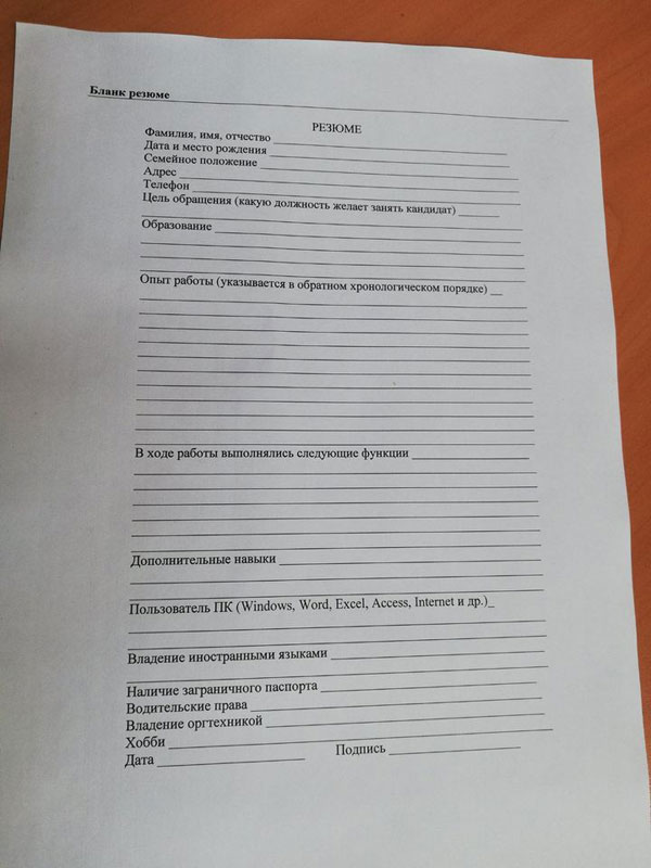 Развивающие мероприятия: пример бланка резюме