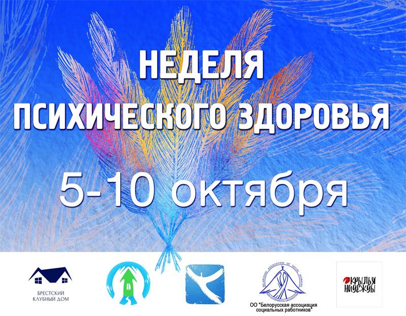 Ассоциация социальных работников: Неделя психического здоровья 5-10 октября