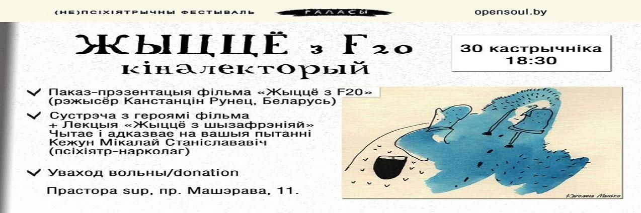Кинопоказ «Жизнь с F20»